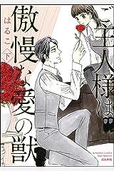 ご主人様は傲慢な愛の獣【かきおろし漫画付】 (下) (無敵恋愛S*girl) Kindle版