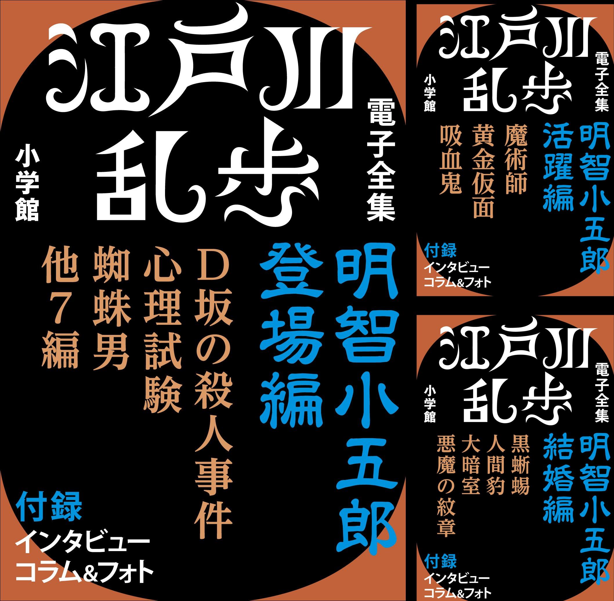 [まとめ買い] 江戸川乱歩 電子全集