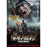 ザ・ライフルマン 地獄の最前線 [DVD]
