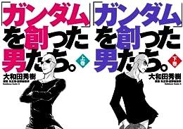 [まとめ買い] 「ガンダム」を創った男たち。(角川コミックス・エース)