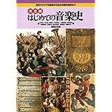 決定版 はじめての音楽史: 古代ギリシアの音楽から日本の現代音楽まで