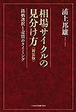 相場サイクルの見分け方<新装版> ―銘柄選択と売買のタイミング (日本経済新聞出版)