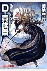 吸血鬼ハンター27 D-貴族祭 Kindle版