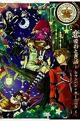 恋愛おとぎ話~シャンパン・カーニバル~ (ZERO-SUMコミックス) Kindle版