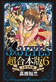 3×3EYES 超合本版(6) (ヤングマガジンコミックス)