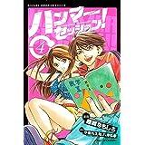 ハンマーセッション!(4) (週刊少年マガジンコミックス)