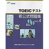 TOEICテスト新公式問題集〈Vol.4