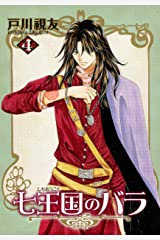 七王国のバラ(4) (冬水社・いち*ラキコミックス) Kindle版