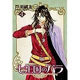 七王国のバラ(4) (冬水社・いち*ラキコミックス)
