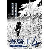 青騎士 第4号 (青騎士コミックス)