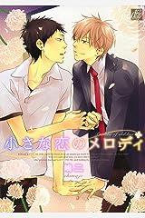 小さな恋のメロディ (drapコミックス) Kindle版