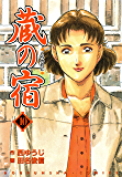 蔵の宿 10巻 (芳文社コミックス)