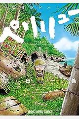 ペリリュー ─楽園のゲルニカ─ 1 (ヤングアニマルコミックス) Kindle版