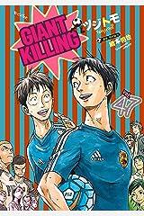 GIANT KILLING(47) (モーニングコミックス) Kindle版