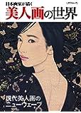 日本画家が描く美人画の世界 (タツミムック)