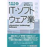 4 IT・ソフトウェア業 (【業種別人事制度】)