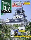 日本の城 改訂版 16号 (高知城) [分冊百科] (カレンダー付)