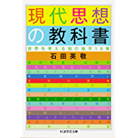 現代思想の教科書 ──世界を考える知の地平15章 (ちくま学芸文庫)