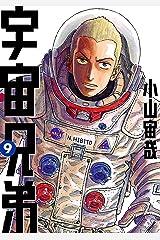 宇宙兄弟(9) (モーニングコミックス) Kindle版