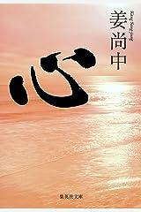 心 (集英社文庫) Kindle版