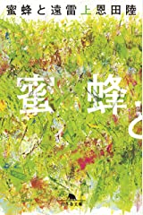 蜜蜂と遠雷(上) (幻冬舎文庫) Kindle版