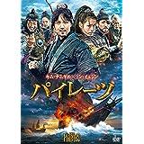 パイレーツ [DVD]