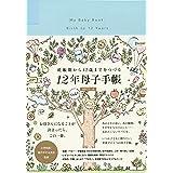 妊娠期から12歳までをつづる 12年母子手帳 日付記入式手帳