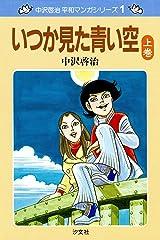 中沢啓治 平和マンガシリーズ 1巻 いつか見た青い空 上巻 Kindle版