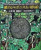 紙のジャポニスム・切り絵―久保修画集II日本の四季2