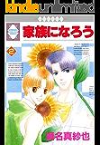 家族になろう(2) (冬水社・いち*ラキコミックス)