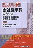 7会社議事録の作り方 (【新・会社法実務問題シリーズ】)