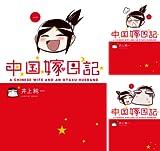 [まとめ買い] 中国嫁日記