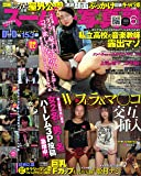 スーパー写真塾 2011年 06月号 [雑誌]
