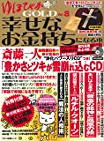 ゆほびかGOLD 幸せなお金持ちになる本 vol.8 (マキノ出版ムック)