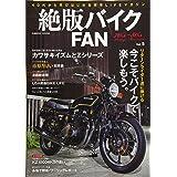 絶版バイクFAN Vol.5 (コスミックムック)