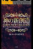 神の新創造 GOD'S NEW CREATION 聖書に啓示された自然法則を超えるマインドのパワー