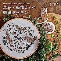 草花と動物たちの刺繡ガーデン