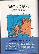 完全なる敗北―北極点をめぐる栄光と汚辱 (1975年)
