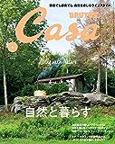 Casa BRUTUS(カーサ ブルータス) 2015年 9月号 [自然と暮らす] [雑誌]