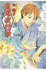 百鬼夜行抄(20) (Nemuki+コミックス) Kindle版