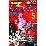 輝竜戦鬼ナーガス (5) (ぶんか社コミックス)
