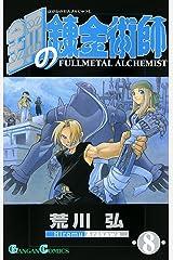 鋼の錬金術師 8巻 (デジタル版ガンガンコミックス) Kindle版