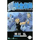 鋼の錬金術師 8巻 (デジタル版ガンガンコミックス)