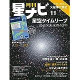 月刊星ナビ 2020年11月号 [雑誌]