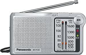 パナソニック FM/AM 2バンドレシーバー (シルバー) RF-P155-S