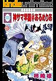 神サマ学園@あるめりあ(5) (冬水社・いち*ラキコミックス)