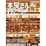 別冊Lightning Vol.227 本屋さんへ行こう!!