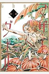 旧約マザーグール【分冊版】(11) (RYU COMICS) Kindle版
