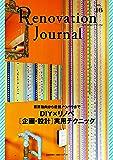 リノベーション・ジャーナルvol.16