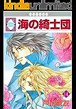 海の綺士団(14) (冬水社・いち*ラキコミックス)